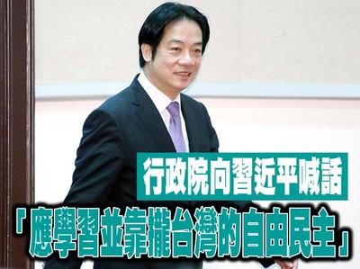 政院向習近平喊話:應學習台灣的自由民主