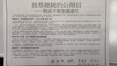 吳澧培等4人 將公開呼籲蔡英文勿選2020