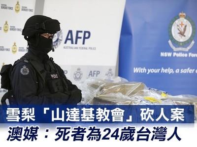 雪梨砍人案 澳媒:死者為台灣人