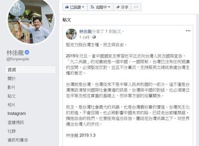 林佳龍支持蔡英文 力挺台灣主權