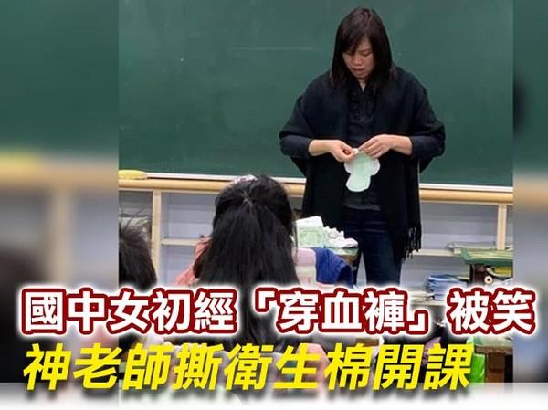國中女初經「穿血褲上課」被笑崩潰哭!神老師撕衛生棉開課 萬人讚爆