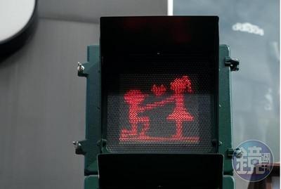 屏東限定愛情紅綠燈 秒變幸福家庭