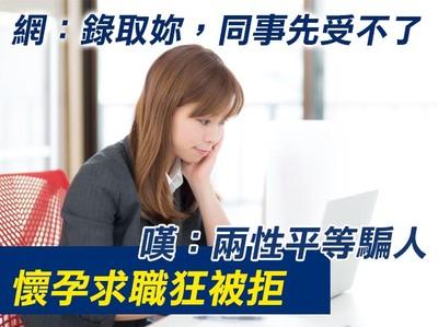懷孕求職被拒 網嘆:錄取妳,同事先受不了