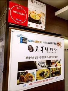 哈韓迷注意!吃遍韓國米其林美食