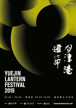 ▲月津港燈節 yuejin lantern festival。(圖/取自月津港燈節 yuejin lantern festival臉書專頁)