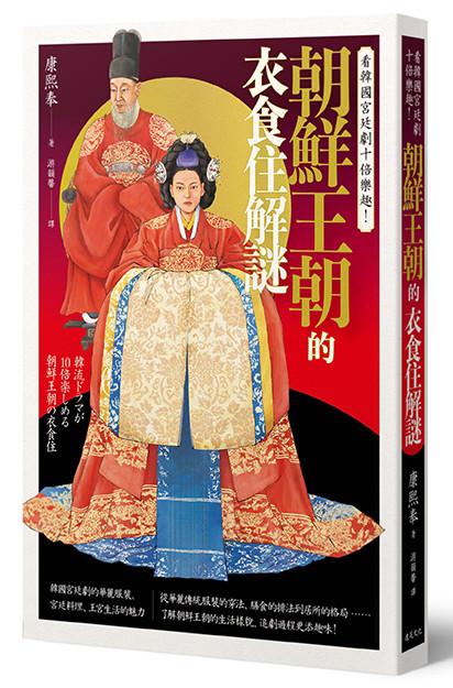 ▲▼看韓國宮廷劇十倍樂趣!朝鮮王朝的衣食住解謎。(圖/遠足文化提供)