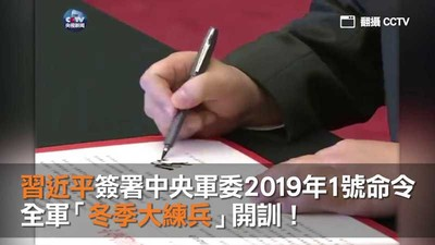 習近平簽中央軍委2019年1號命令