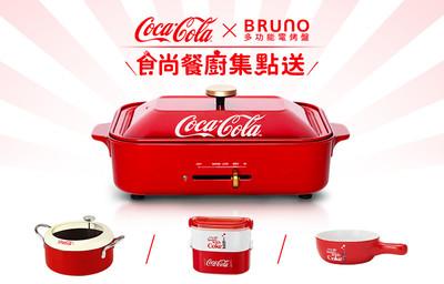 可口可樂與Bruno推出聯名電烤盤