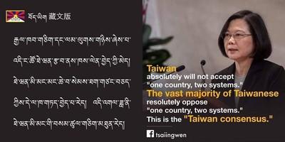 蔡英文台灣共識藏文版有「圖博雪山獅旗」