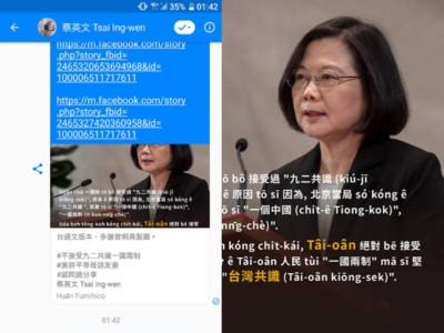 網製客、台語版台灣共識 小英回了!