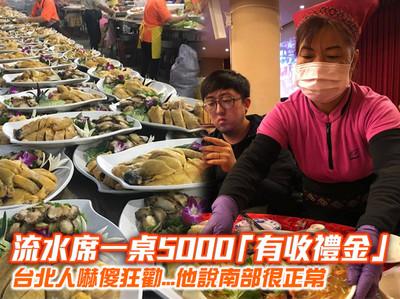 流水席一桌5千 台北人嚇傻狂勸