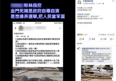 網嗆海漂瘟豬是演戲 防檢局打臉