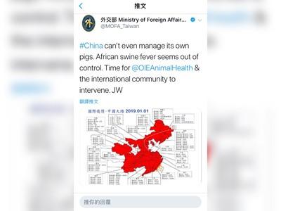 外交部推特:大陸連自己的豬都管不好