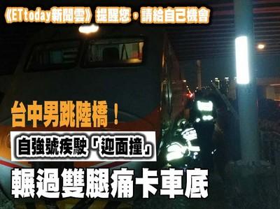 快訊/台中男跳陸橋 卡自強號車底