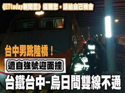 男跳陸橋釀死傷!台鐵台中-烏日間雙線不通