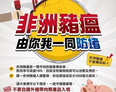 防非洲豬瘟 國中小聯絡簿貼文宣