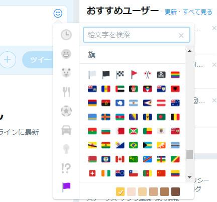 ▲推特上打泰國國旗加台灣。(圖/翻攝自Twitter)