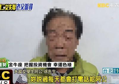 國二女失蹤1個月 阿公淚崩:說好每天打電話