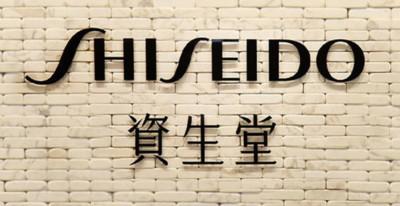 資生堂公司名稱 竟然來自中國易經