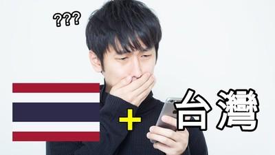 台灣人都要哭了!在推特上搜尋「泰國國旗+台灣」 意外發現驚人真相