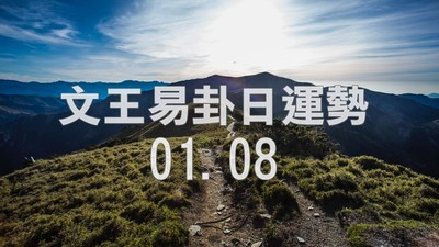 文王易卦【0108日運勢】求卦解先機