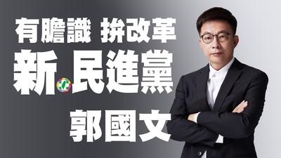 郭國文盼一起打造「新‧民進黨」