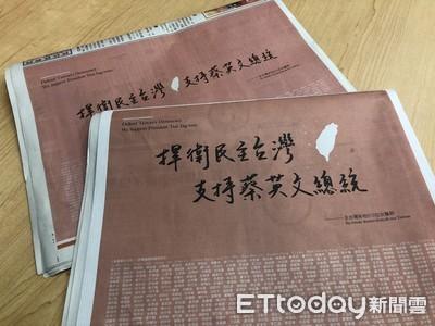810位女醫生半版廣告 「捍衛民主台灣 支持蔡英文總統」