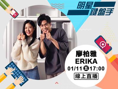 《明星鍵盤手》ERIKA、廖柏雅來囉!