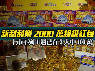 新刮刮樂「2000萬超級紅包」 上市不到1週已有3人中100萬