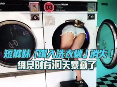 短褲妹挺翹臀鑽入洗衣機竟消失!