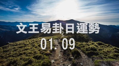 文王易卦【0109日運勢】求卦解先機