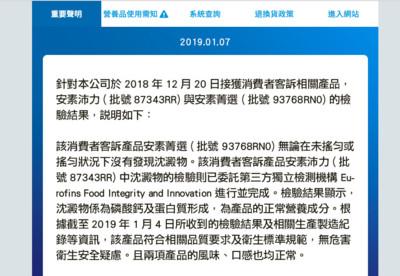 亞培安素「有沈澱物」業者聲明產品檢驗正常 衛生局檢驗17日出爐