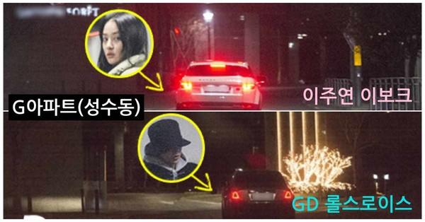 ▲▼G-Dragon與After School前成員李珠妍。(圖/翻攝自Dispatch)