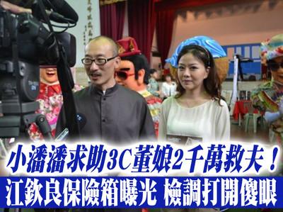 小潘潘求助3C董娘 籌2千萬救夫