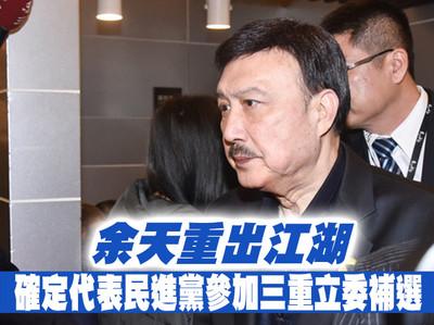 快訊/余天代表民進黨參選新北立委補選