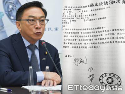 國民黨團凍結預算原因:預算書用PDF