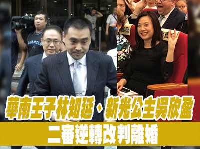 華南、新光婚變 二審逆轉判離婚