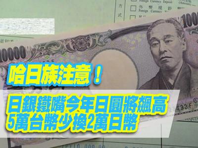 哈日族注意!今年日圓將飆高 新台幣兌日幣差了2萬日幣