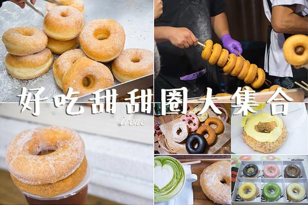 北部8家好吃甜甜圈大集合 台式日式創意版都有