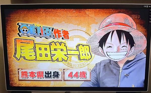 ▲尾田榮一郎首度在電視上公開豪宅。(圖/翻攝自推特)