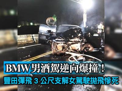 BMW男酒駕逆向爆撞 女駕駛拋飛慘死