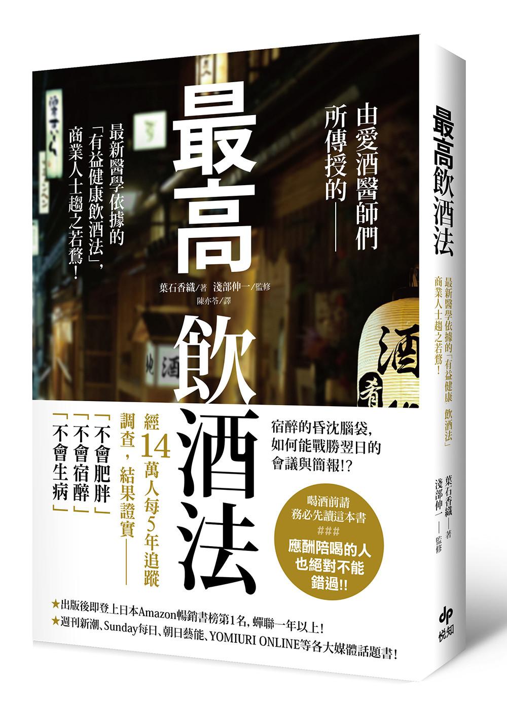 ▲《最高飲酒法》(圖/悅知文化提供)