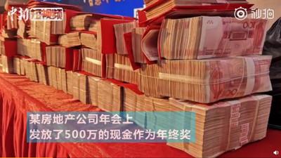 房地產公司「鈔票山」發2.2千萬年終