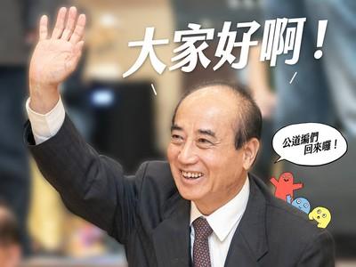 王金平「台灣公道伯」粉專復活了