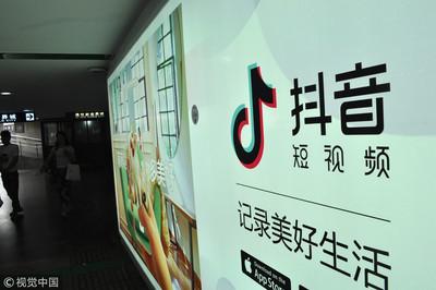 美大學生告抖音蒐集個資傳中國