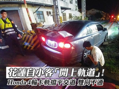 花蓮自小客「開上軌道」!Honda 4輪卡軌擋平交道