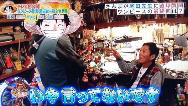 ▲尾田榮一郎一一回應網路謠言,「不會100冊就完結篇!」(圖/翻攝自推特)