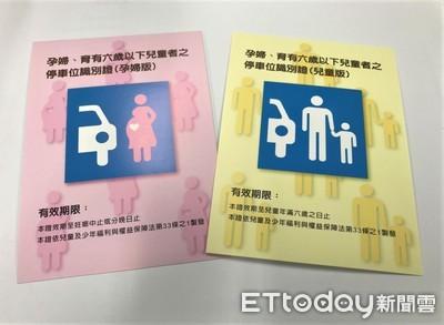 孕婦及育6歲以下兒童 好停有保證