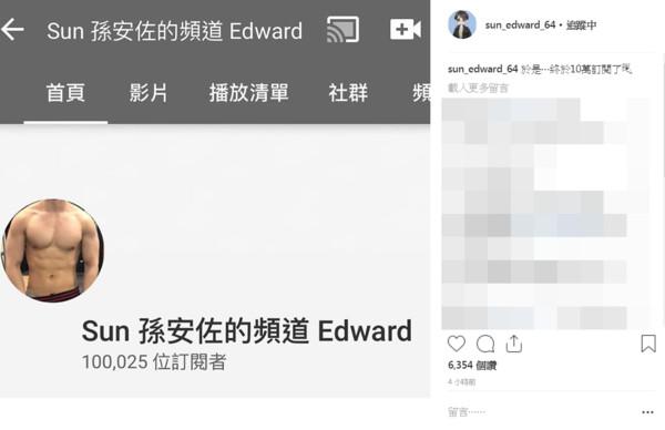 ▲▼孫安佐表姊罕見曝光!(圖/翻攝自Instagram/sun_edward_64)