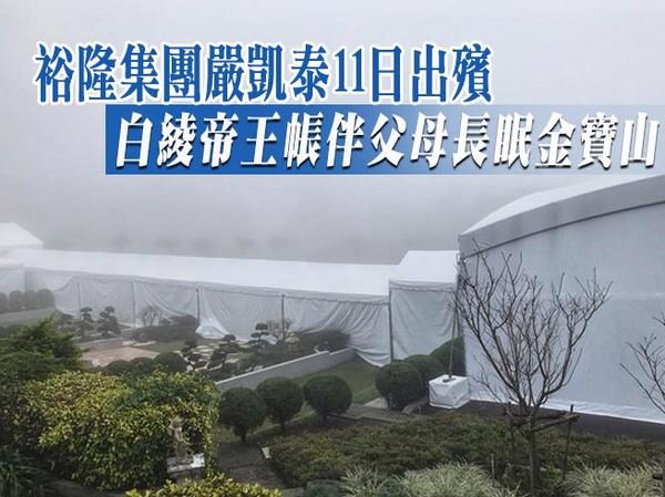 影/裕隆集團嚴凱泰11日出殯 白綾帝王帳伴父母長眠金寶山